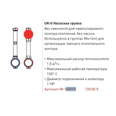Насосная группа UK-0 для группы MIX-UNIT, HANSA